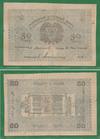 50 рублей 1919 Ашхабад