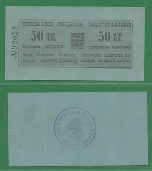50 копеек 1916 года Виндава