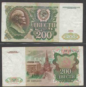 200 рублей 1991 года СССР