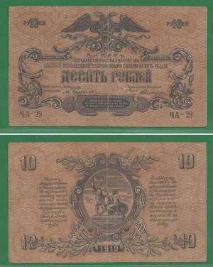 10 рублей 1919 ВСЮР