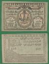 100 рублей 1919 Узун-Хаджи