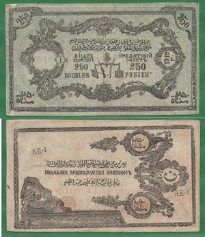 250 рублей 1919 Узун-Хаджи
