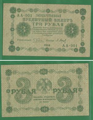 3 рубля 1918 Советская Россия