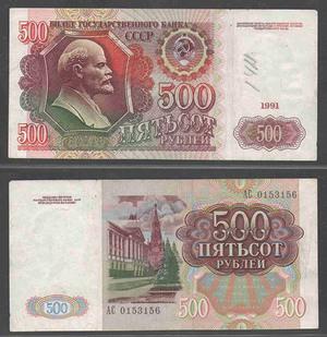 500 рублей 1991 СССР