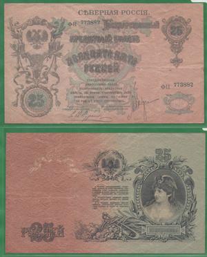 25 рублей 1919 Северная Россия