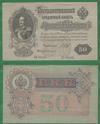 50 рублей 1899 Врем.Правительство