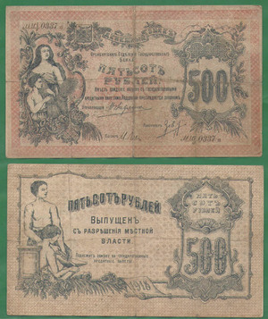 500 рублей 1918 Оренбург