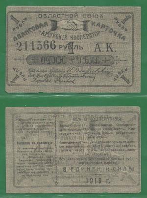 Карточка 1 рубль 1919, Благовещенск
