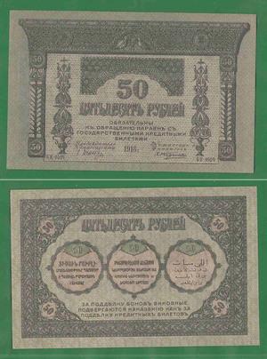 50 рублей 1918 Закавказье