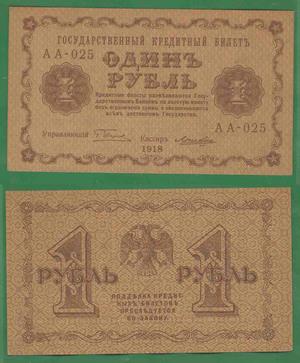1 рубль 1918 Советская Россия