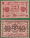 10 рублей 1918 Советская Россия