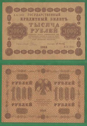 1000 рублей 1918 Россия