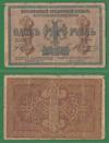 1 рубль 1918 Астрахань