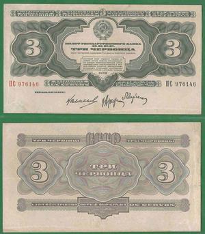 3 червонца 1932 СССР