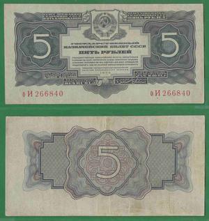 5 рублей 1934 СССР без подписи