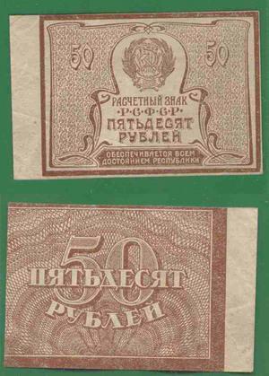 50 рублей 1920 РСФСР