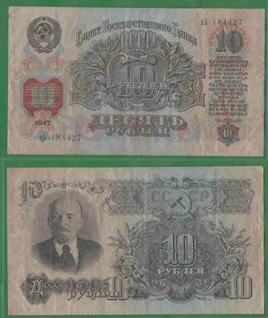 10 рублей 1947 СССР