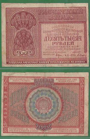 10000 рублей 1921 РСФСР