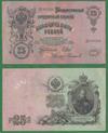 25 рублей 1909 Россия