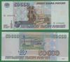 50000 рублей 1995 Россия
