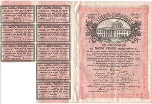 1000 рублей 1917 Заем Свободы