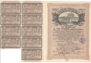 100 рублей 1917 Заем Свободы