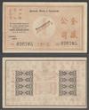 1 доллар 1902 ТД Кой-Шин-Гун-Сы