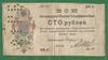 100 рублей 1918 Екатеринодар