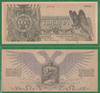 1000 рублей 1919 Юденич