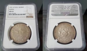 1 рубль 1921 РСФСР