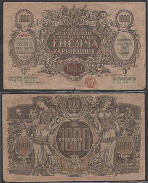 1000 карбованцев 1918 Украина
