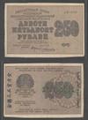 250 рублей 1919 РСФСР