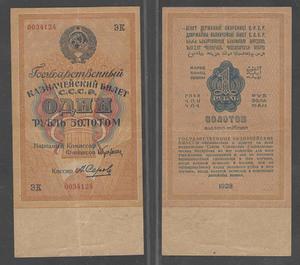 1 рубль золотом 1928 года СССР