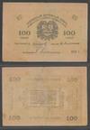 100 рублей 1919 Ашхабад