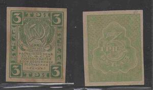 3 рубля 1920 РСФСР Одноцвет