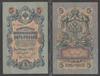 5 рублей 1909  Рос. Империя