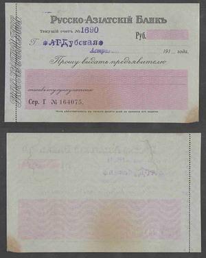 Чек Русско-Азиатского Банка 1910-ых  Астрахань