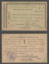 3 рубля 1919 Ставрополь