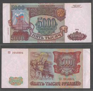 5000 рублей 1994 Россия