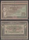 25 рублей 1918 Ростов