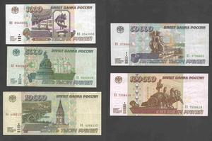 Набор банкнот выпуска 1995г Россия