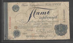 5 червонцев 1928 СССР