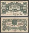 2 червонца 1928 СССР