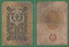 1 йена 1904 года Оккупация Сахалина