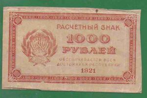 1000 рублей 1921 РСФСР