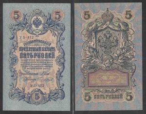 5 рублей 1909 (1918 гв) Шипов - Чихиржин