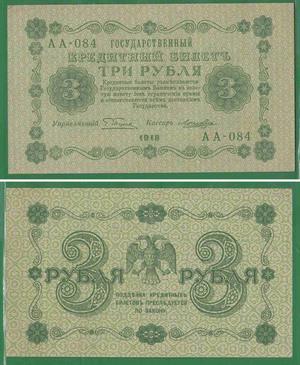 3 рубля 1918 Россия