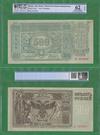 500 рублей 1920 Чита