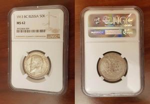 50 копеек 1913 ВС Росс.Империя