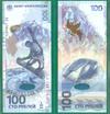 Билет 100 рублей Сочи-2014, РФ